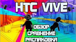 ОБЗОР HTC Vive в Virtuality Club [UNBOXING]