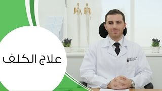 علاج الكلف وكيفية التخلّص منه   مع الدكتور كوستي