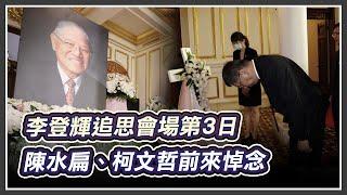 李登輝追思會場第3日 國人赴台北賓館悼念