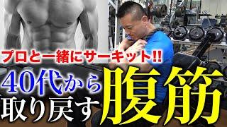 【プロと一緒にトレーニング】40代からお腹を凹ます腹筋法!!
