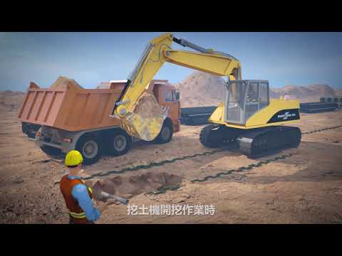 管溝開挖作業安全宣導影片