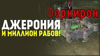 Джерония — Страна Миллиона Рабов! Mount&Blade:Perisno v0.9.2