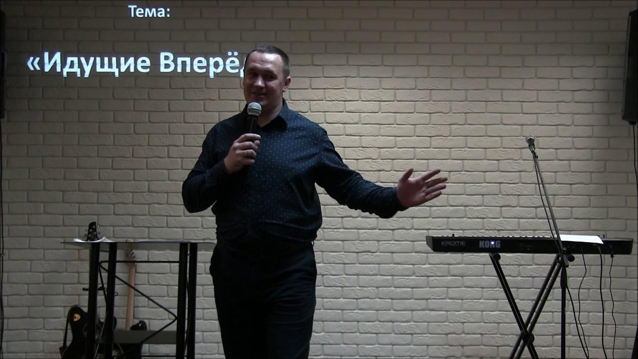 """Пастор Вадим Енуков. Тема: """"Идущие вперед"""""""