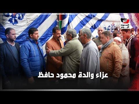 الفنان محمود حافظ يتلقى العزاء في وفاة والدته بقرية طناح بالدقهلية