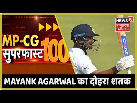 MP-CG SuperFast 100 | Test Match में Mayank Agarwal का जारी है जादू, Indore Test में दोहरा शतक