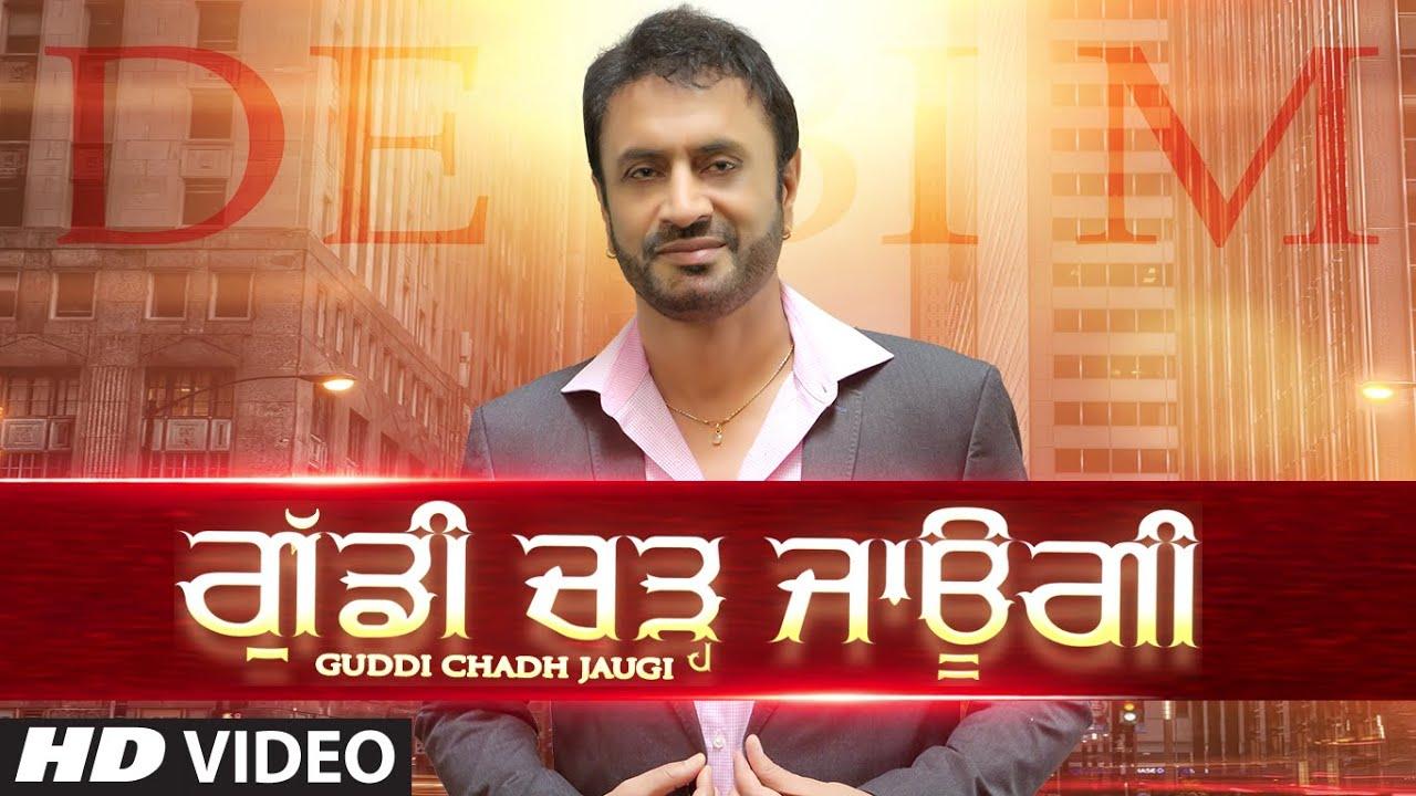 Guddi Chadh Jaugi Lyrics - Debi Makhsoospuria