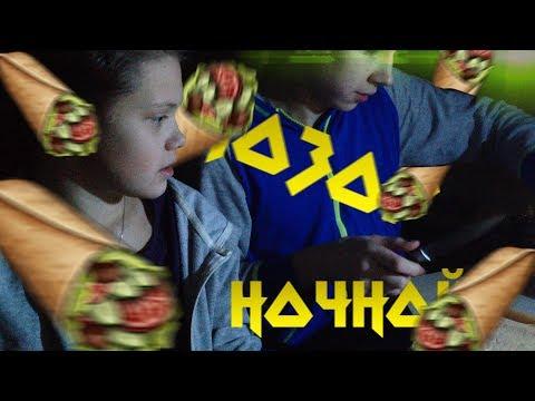 НОЧНОЙ ПОЗОР (feat.frezee) -  ШАУРМА  [не_контент]