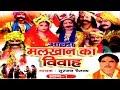 Malkhan ka vivha  part 1|| मलखान का विवाह भाग 1|| आल्हा || Surjan Chaitanya ॥ rathor cassette