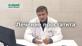 Диагностика и лечение простатита