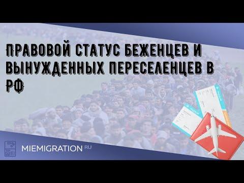 Правовой статус беженцев и вынужденных переселенцев в РФ
