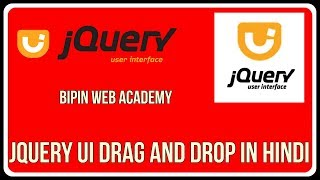 jQUERY UI Tutorial in Hindi | jQuery UI Drag and Drop in Hindi