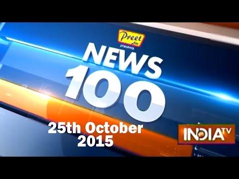 इंडिया टीवी न्यूज़: न्यूज़ 100। अक्टूबर 25, 2015 | part 2