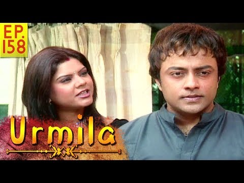 उर्मिला - Urmila - Episode 158 - Hindi Serial - 22th November, 2018