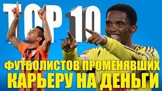 ТОП-10 футболистов, променявших карьеру на деньги