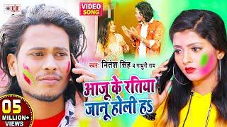 आजु के रतिया जानू होली हs | Nitesh Singh Holi Song | Aaju Ke Ratiya Janu Holi Ha |Bhojpuri Holi Song - BHOJPURI