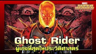 [SHP] 143 ประวัติ Cosmic Ghost Rider เพลิงจักรวาลแห่งผู้ลงทัณฑ์!!