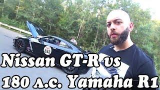 ЗАРУБА С ГТР ЗА КАДРОМ 950 л.с. Nissan GT-R vs 180 л.с. Yamaha R1🔥