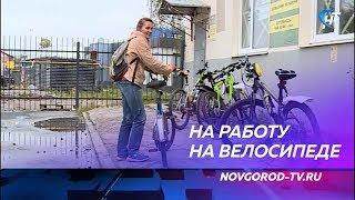Новгородцы вновь присоединились к всероссийской акции «На работу на велосипеде»