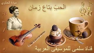 تحميل اغاني 289. Mayada Il7obi Bta3 Zaman _ ميادة الحناوي الحب بتاع زمان MP3