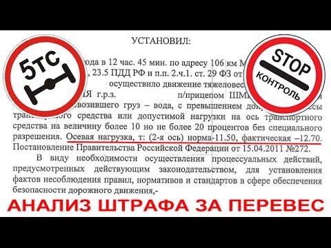 Анализ штрафа за перегруз осей (www.TLrun.com)