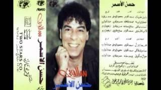 تحميل اغاني Hassan El Asmar - Sa7bak Ally / حسن الأسمر - صاحبك قالي MP3