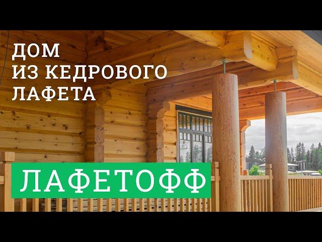 Постер для видео - Дом из кедрового лафета