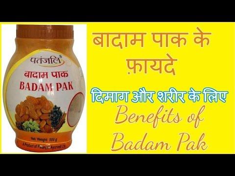 , title : 'पतंजलि बादाम पाक के फ़ायदे दिमाग और शरीर के लिए  | Benefits of Badam Pak for Mind and Body'