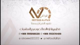 الصلحي ذاك الغبي 2017 اشراف عبود الموت نفود الفن