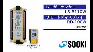 レーザーセンサー LS-B110W/リモートディスプレイ RD-100W