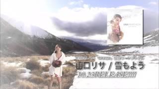 """山口リサ """"雪もよう"""" ティーザー"""