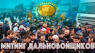 МИТИНГ ДАЛЬНОБОЙЩИКОВ В КАЗАХСТАНЕ