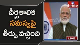 PM Modi's address to the Nation   Ayodhya Case Verdict    hmtv Telugu News