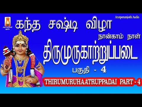 THIRUMURUHAATRUPPADAI- PART 4-- நக்கீரர் அருளியது.  அதீத சக்தி வாய்ந்த முருக மந்திரம் .