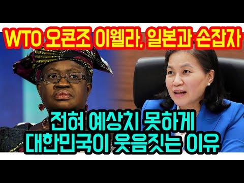 WTO 오콘조 이웰라, 일본과 손잡자 대한민국이 웃는 이유
