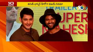 Prince Mahesh Babu Promotes Vijay Devarakonda Movie | 10MAX | 10TV News