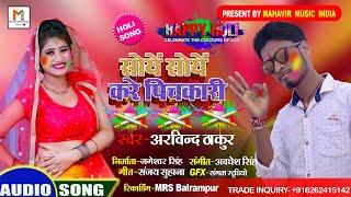 Holi Song 2021 Arvind Thakur Holi Song Soye Sone Kare