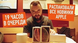 Распаковка iPhone XS, XS Max и Apple Watch Series 4. Мы купили всё.