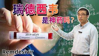 瑞德西韦能治新冠肺炎吗?吸烟与肺癌有多大关系?李老师讲双盲对照试验