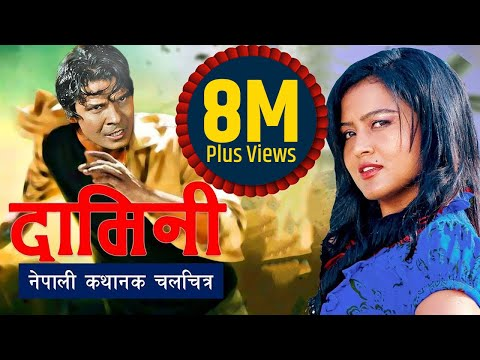 Damini | Nepali Movie