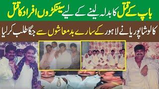 Don Of Lahore   Kalo Shahpuria   Don Of Punjab   Shahpur Lahore   Reuploaded  Part 2