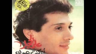 على الحجار - الليله ليكى / Ali Elhagar -El Leila Leeky