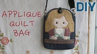 퀼트가방 퀼트크로스백 만들기 │Applique Quilted Bag │ How To  Make DIY Crafts Tutorial