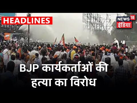 Kolkata में Mamata Banerjee के खिलाफ BJP का प्रदर्शन, पुलिस ने किया लाठीचार्ज