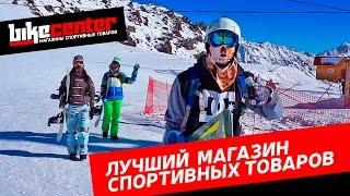 """""""Байк Центр"""" - лучший магазин спортивных товаров!"""