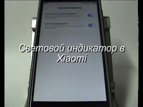 Световой индикатор и его настройки в Xiaomi