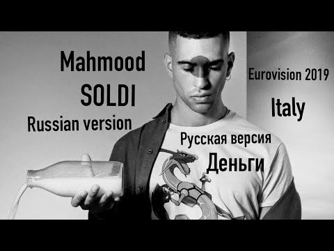 Mahmood - Soldi Russian version Eurovision 2019 Italy cover