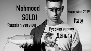 Mahmood   Soldi Russian Version Eurovision 2019 Italy Cover