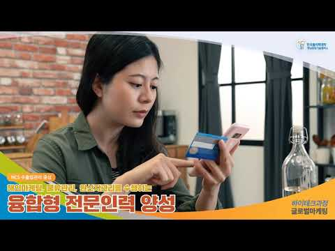 [한국폴리텍대학 영남융합기술캠퍼스] 학교 전체 홍보영상
