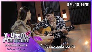 "You Are My Fantasy แฟนฉันเป็นซุปตาร์ EP.13 |""เอ้ BOTCASH"" [6/6]"