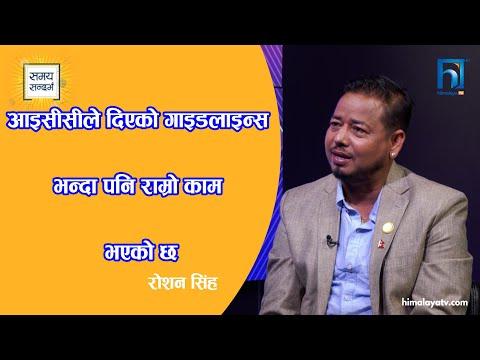 आइसीसीले दिएको गाइडलाइन्स भन्दा पनि राम्रो काम भएको छ–रोशन सिंहकोषाध्यक्ष, नेपाल क्रिकेट संघ